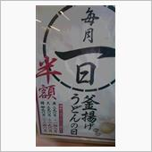 丸亀製麺での珍品車!