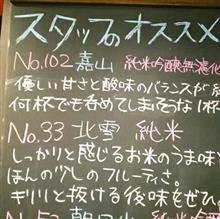 ぽんしゅ館<新潟県出張>その3