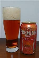 """今日の""""ビール"""" 秋の限定です"""