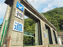 【ダム活】神奈川県ダムカード収集(前編)