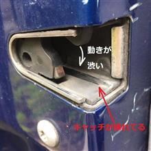 ドアストライカーの位置とキャッチャー角度修正