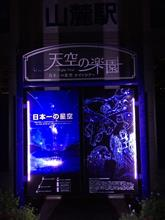天空の楽園 日本一の星空ナイトツアー 阿智村