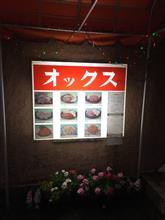 宇都宮の名店…オックス!