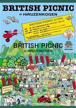 British Picnic 中蒜山オートキャンプ場