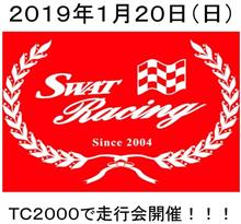 1月20日(日)TC2000やっちゃうよ!