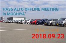 イベント:HA36S OFFLINE MEETING in MOCHIYA
