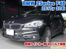 BMW 2シリーズ(F46) 前後ウインカー用LEDバルブ装着