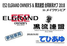 E52 ELGRAND OWNER'S&黒流連盟合同新潟オフ会