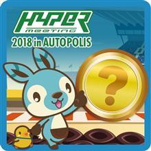【ハイドラ】ハイパーミーティング2018inAUTOPOLIS 限定バッジ配布のお知らせ