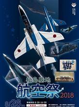 wktk撮影紀行#119「松島基地航空祭2018」