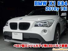 BMW X1(E84) ベロフ製エンジェルアイ用LEDバルブ装着