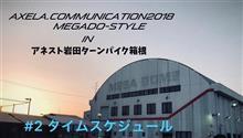 【Axela.com】②タイムスケジュール
