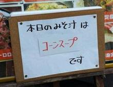 はたお商店(ラーメン・高崎市)