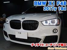 BMW X1(F48) デイライトコーディング施工