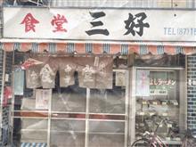昭和ロマン溢るる店探訪  みよし食堂の巻
