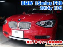 BMW 1シリーズ(F20) 純正ブルートゥース機能有効化