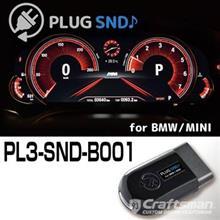 PLUG SND♪(プラグサウンド) for BMW / MINI