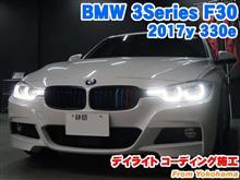 BMW 3シリーズ(F30) デイライトコーディング施工