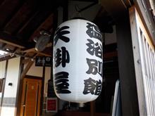 矢掛屋温浴別館「湯の華温泉」の巻