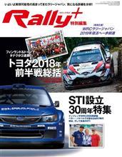 Rally+特別編集