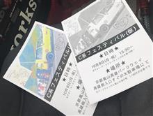 アルト・ワークス ミーティング in京都 2018 の中のC系フェスティバル(仮)
