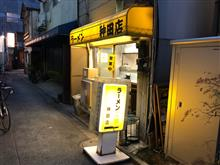 ラーメン 神田店