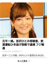 吉沢ひとみ容疑者、酒気帯びひき逃げした件