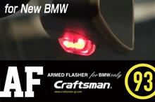 ARMED FLASHER for BMW最新情報9/6