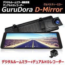 【新製品】 間もなく発売 ぐるドラ D-Mirror で ラクラクドライブ