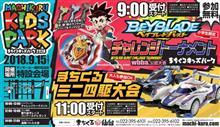 まちくるキッズパーク2018ミニ四駆大会コース公開!