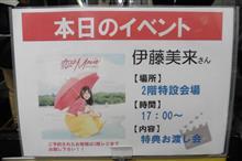 伊藤美来4thシングル_恋はMovieリリースイベント@渋谷。