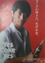 Yes Coke Yes !