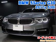 BMW 5シリーズ(G30) コーディング施工