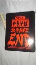 ペヤング激辛焼きそばMAX ENDを食べてみた