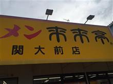 【来来亭】ラーメン大盛り?(;´д`)