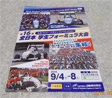 全日本学生フォーミュラ大会