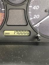 17万キロ突破