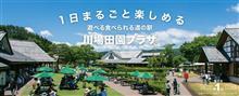 特産品が売れるだけでなく、交通事故も減る、地域も活性化 日本の、「道の駅」 ぜひ台湾でも! =台湾メディア