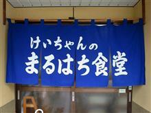 B級グルメ 【飛騨けいちゃん】