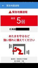 北海道胆振東部地震 雑記