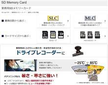 強化 ドラレコに業務用SDカード