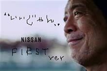 ★いいじゃん!!NISSAN(FIRST.ver)!!★