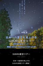 日本一の星空は  ↑ ↑  雨雲ノムコウ