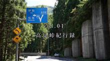 vol.01 高見峠紀行録