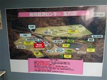 埼玉県 「比企郡  ときがわ 鳩山」 ドライブ