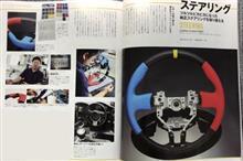★XACAR 86&BRZマガジンにドドーンと掲載頂きました!!★