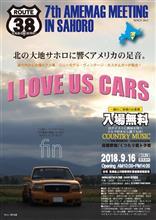 アメマガミーティング北海道は予定通り開催します
