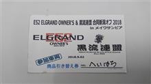 ◆ E52 ELGRAND OWNER'S&黒流連盟合同新潟オフ会 ◆へ行ってきた♪