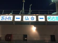 七大戦in北海道!part1