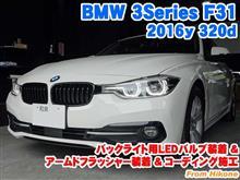 BMW 3シリーズ(F31) アームドフラッシャー装着&バックライト用LEDバルブ装着とコーディング施工